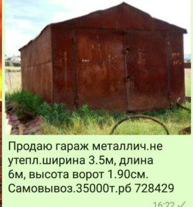 Продам металлический гараж 6*3,5 м.