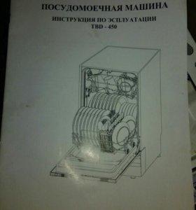 Посудомоечная машина рабочая встраиваемая
