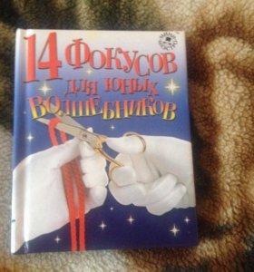 Книжка юного фокусника