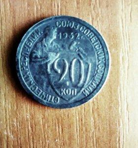 20коп.1932г