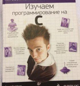 """Книга """"Изучаем программирование на C"""""""
