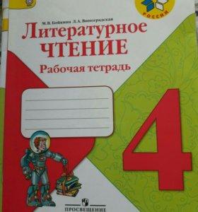 Литературное чтение. Рабочая тетрадь.