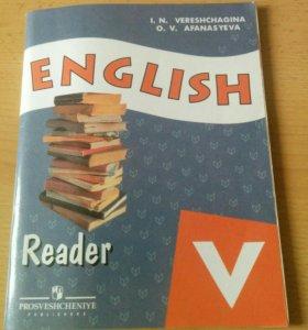 Reader, 5 класс. Английский язык