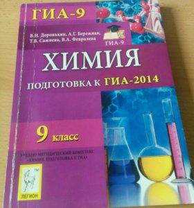 Пособие для подготовки к ОГЭ по химии