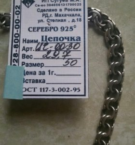 Серебряная цепочка и крест
