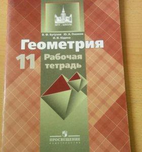 Рабочая тетрадь по геометрии, 11 класс