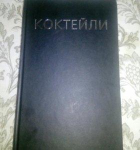 Книга с рецептами коктейлей