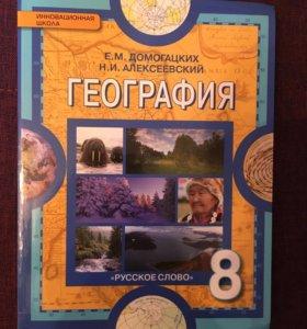 Учебник по географии, 8 класс