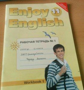 Рабочая тетрадь по английскому языку, 11 класс
