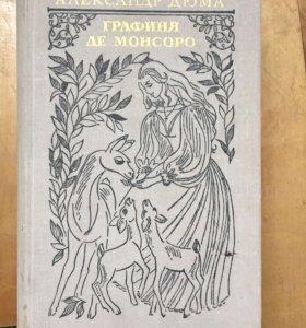 2 книги Александра Дюма