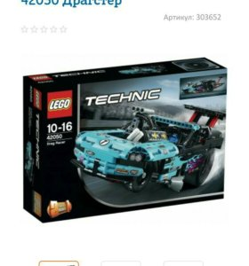 Лего 42050