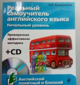 Самоучитель +диск( новый)