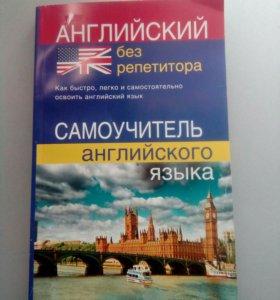 Самоучитель Английский (новый)