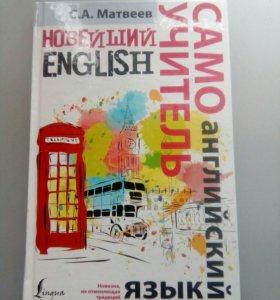 Самоуч. Английский( новый)