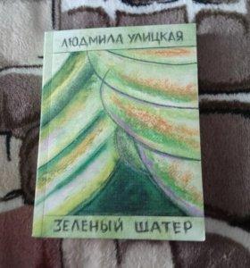 "Людмила Улицкая ""Зелёный шатер"""