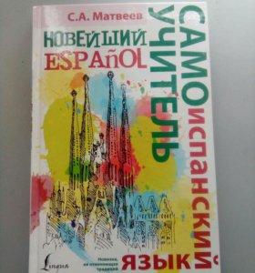 Самоуч.Испанский язык