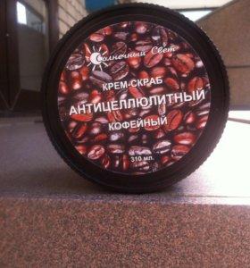 Крем-скраб антицеллюлитный кофейный