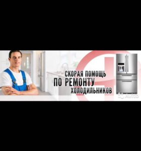 Холодильный лекарь