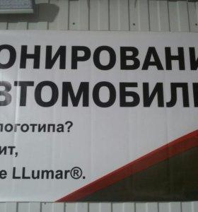 ТОНИРОВКА