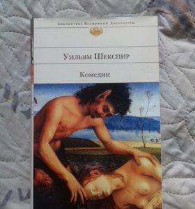 Книга Уильям Шекспир