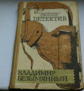 В. Безымянный. Детективы