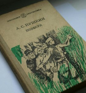 А. С. Пушкин. Повести