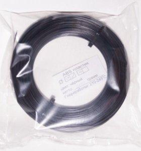 Abs пластик 1.75 500 гр.