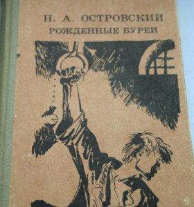 """Н. А. Островский """"Рожденные бурей"""""""
