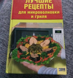 Книга:Лучшие рецепты для микроволновки