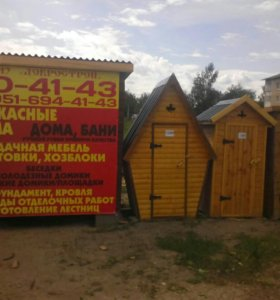 Дачный дом,бытовка,хоз блок,туалет на вашем участк