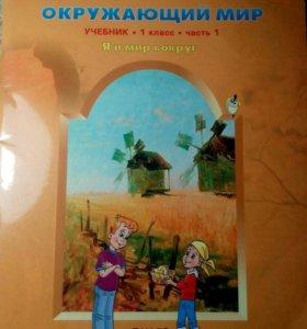 """Учебник """"Окружающий мир"""" 1 класс 1-2 части"""