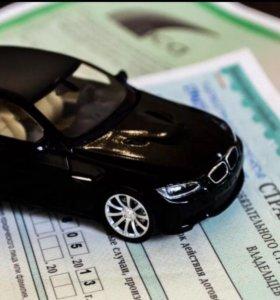 Сделаю страховку на ваш автомобиль