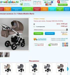 Детская коляска 2в1.