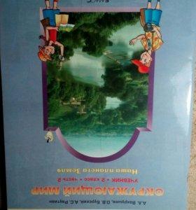 """Учебник """"Окружающий мир"""" 2 класс 1-2 части"""