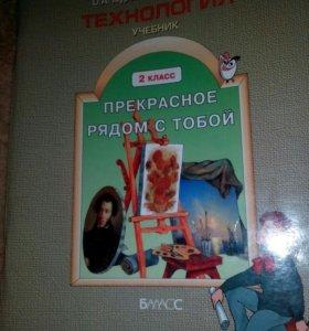 "Учебник "" Технология"" 2 класс"