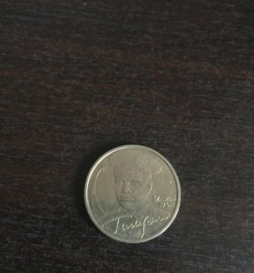 2 рубля 2001 Гагарин