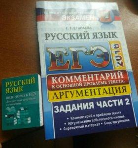 Сборники для подготовки к егэ