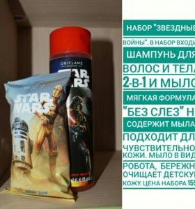 """Набор """"Звездные войны """""""