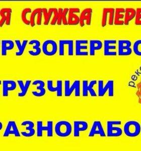 Услуги грузчиков +Транспорт