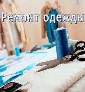 Ремонт одежды и обуви.