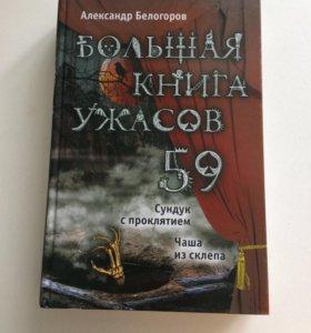 Большая книга ужасов 59