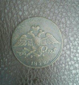 5 КОПЕЕК 1832 ГОД