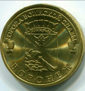 Монеты 10 рублей ГВС Воронеж