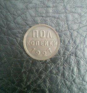 ПОЛ КОПЕЙКИ 1927 ГОД