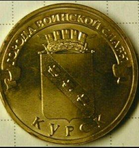 Монеты 10 рублей ГВС Курск