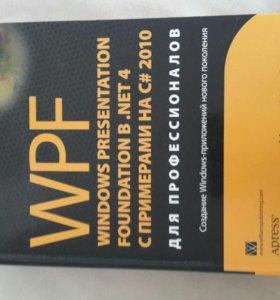 WPF в .net 4 с примерами на c# 2010