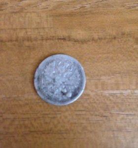 10 копеек серебряные