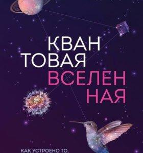 """Книга """"Квантовая вселенная"""""""