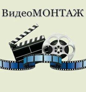 Видеомонтаж и съемка.