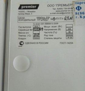 Промышленный холодильние